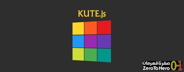 KUTE.js