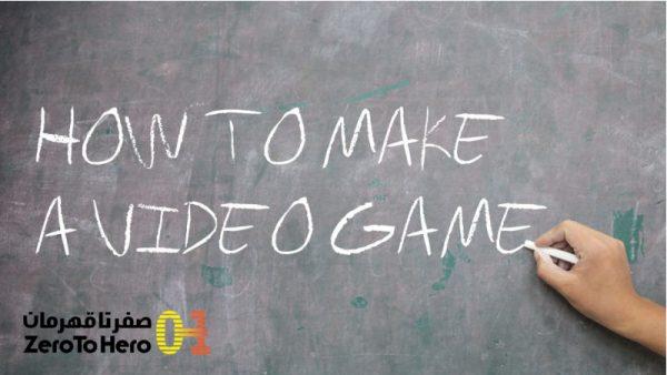 راهنمای ساخت یک بازی ویدیویی