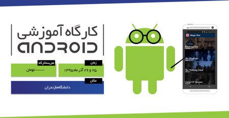 android-cover-event